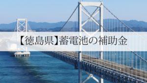 徳島県の蓄電池補助金