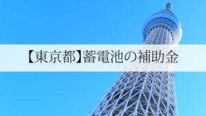 東京都の蓄電池補助金
