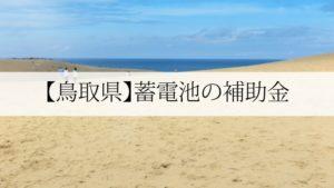 鳥取県の蓄電池補助金