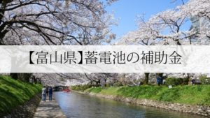富山県の蓄電池補助金
