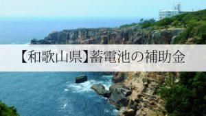 和歌山県の蓄電池補助金