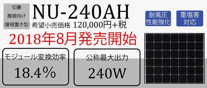 シャープ最新パネル【NU-240AH】