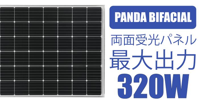インリーソーラー最新パネル【PANDABIFACIAL】
