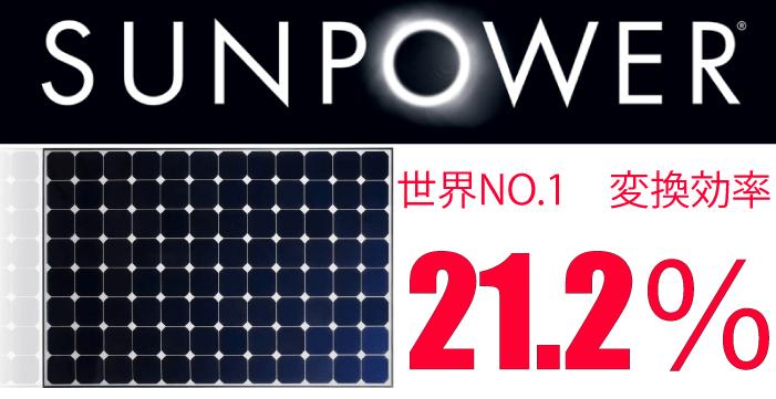サンパワー最新パネル【SPR-X21-345-COM】