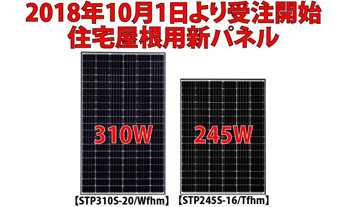 サンテック最新パネル【STP310S-20/Wfhm・STP245S-16/Tfhm】