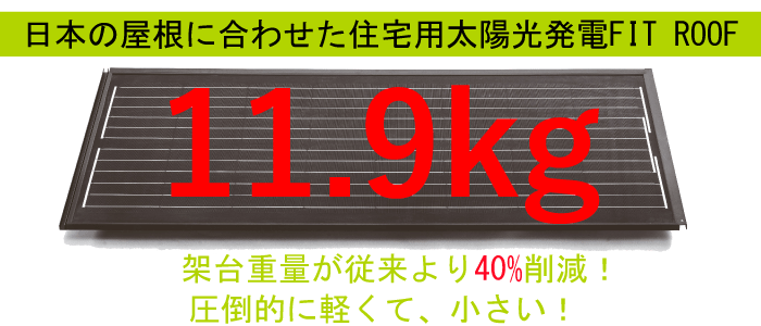 アブリテック最新パネル【FIT ROOF】