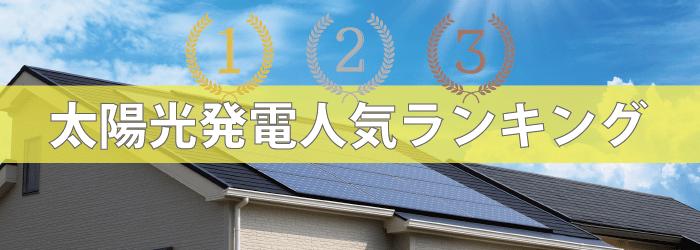 太陽光発電ランキングヘッダー