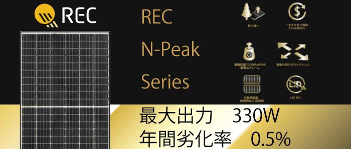 最新パネル【REC N-Peak】