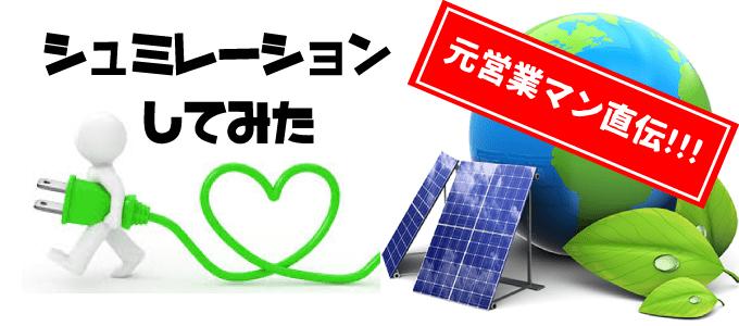 太陽光発電のローン返済シミュレーションヘッダー