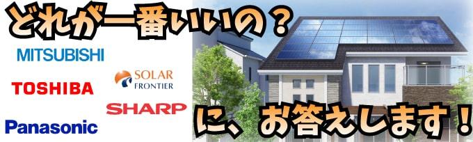 太陽光発電のメーカーを比較したいあなたへ