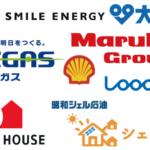 卒FIT(太陽光発電)余剰電力の買取を発表している電力・ガス会社一覧
