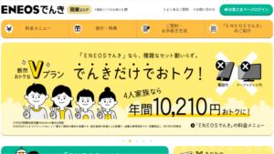 ENEOSでんきの口コミ(※東電からの切り替えで月2,000円安くなりました)