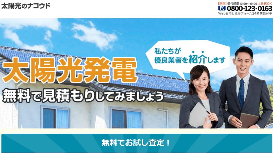 太陽光発電一括見積もりサイト『ナコウド』の口コミ