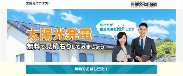 住宅用太陽光発電一括見積りサービス『ナコウド』