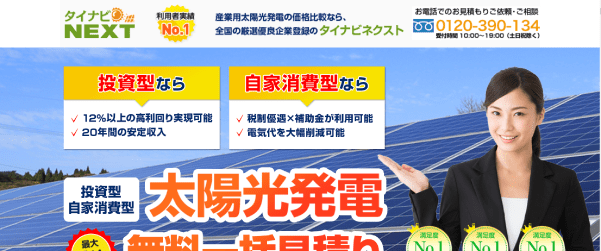 産業用太陽光発電『タイナビ』