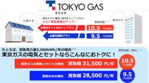東京ガス卒FIT買取プランとは?(電気もセットでオトク)