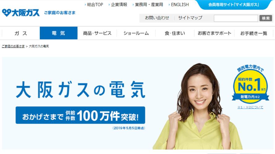 大阪ガスの電気の口コミ(※アマゾンプライム無料になるプランは得じゃない)