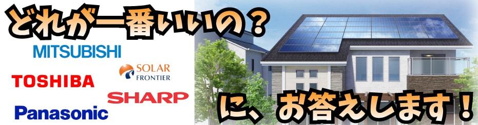 太陽光発電のメーカー比較一覧