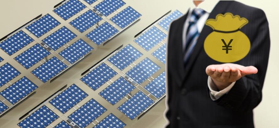損をしない投資用太陽光発電の探し方