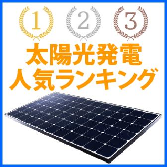 太陽光発電ランキング