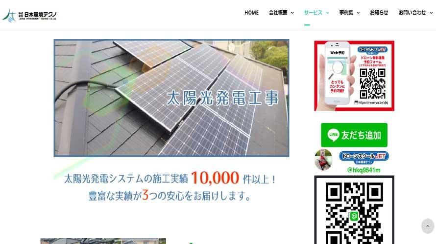 日本環境テクノで太陽光発電を設置した方の口コミ