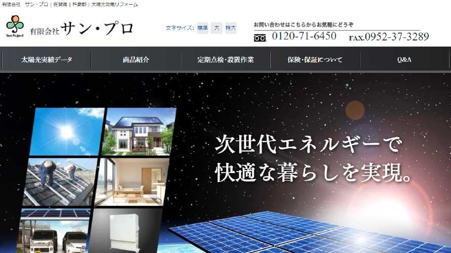 サン・プロ(佐賀県)で太陽光発電・蓄電池を設置した方の口コミ【2020年最新版】