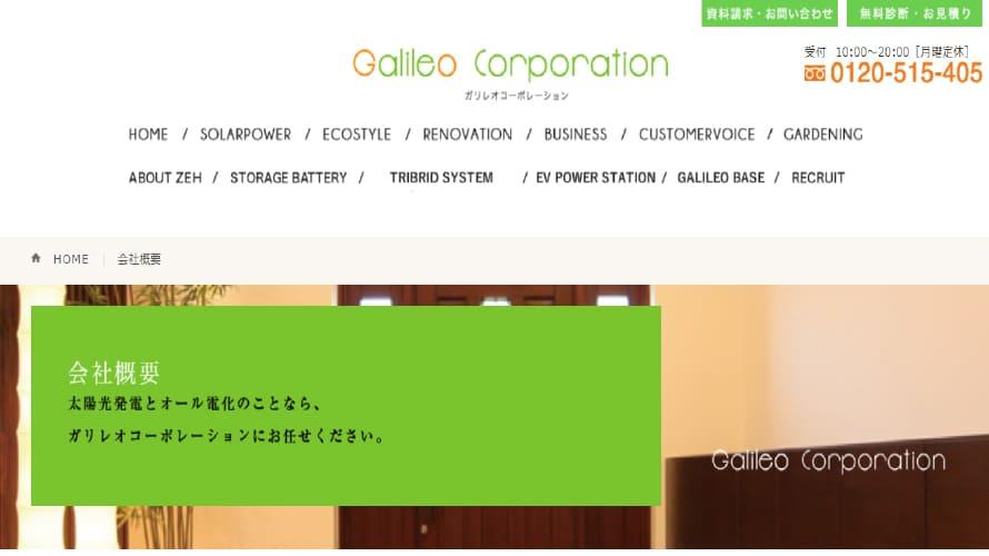 株式会社ガリレオコーポレーション